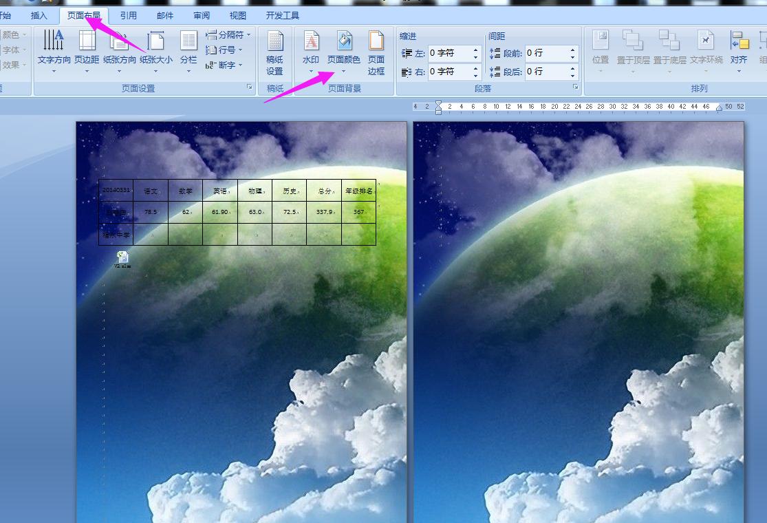 原因:word中插入背景后,如页面增加,背景则增加;且如放大/缩小页面图片