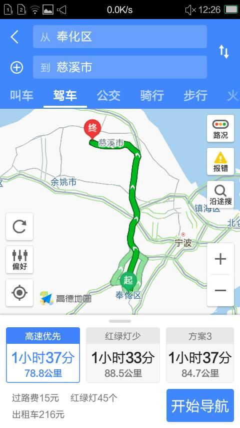 慈溪到奉化多少公里
