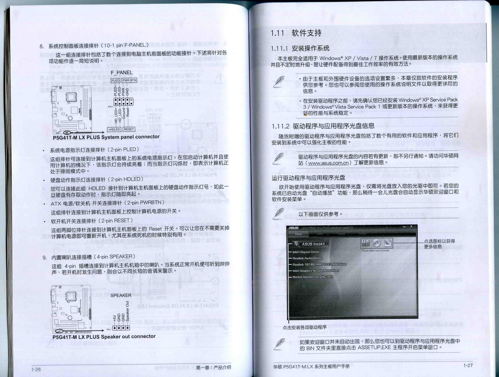 正巧 我有这款主板 华硕P5G41T MLX PLUS主板图片