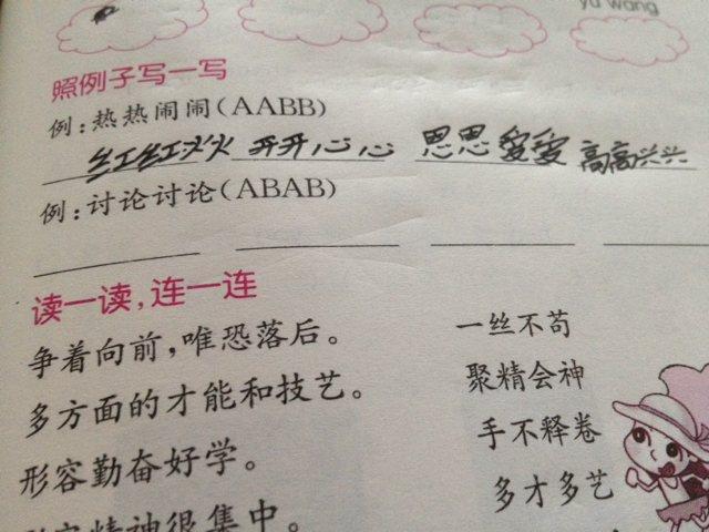 abab词有哪些?图片