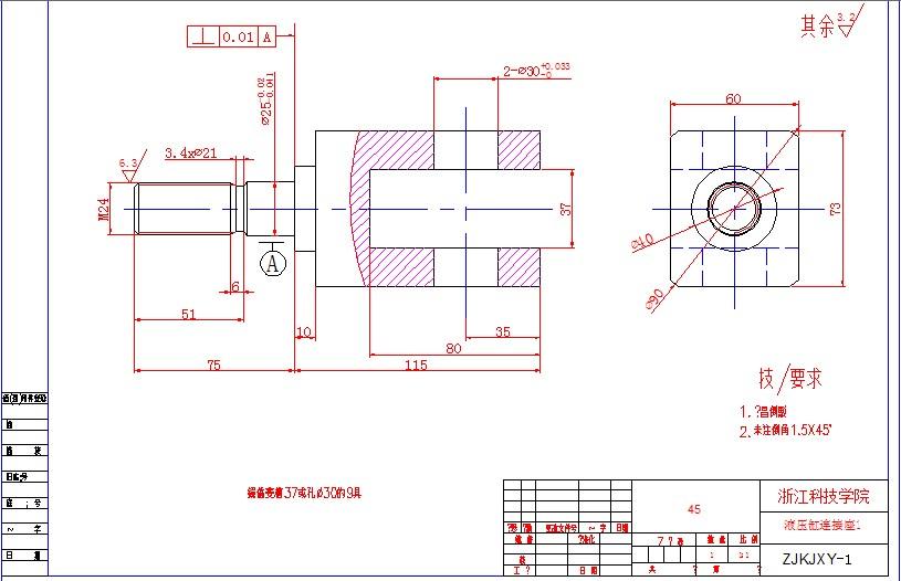 液压缸连接座的机械加工工艺规程及夹具设计的工序卡图片