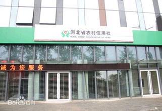 广州农商银行官网