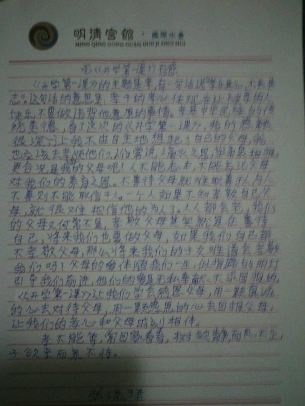 甘正传观后感_2010开学第一课观后感怎么写