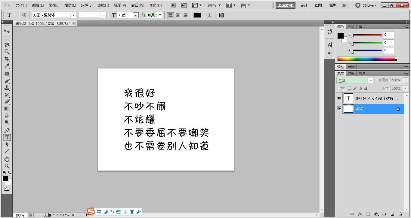 白底黑字说说 黑字白底文字图片 做白底黑字图片的软件