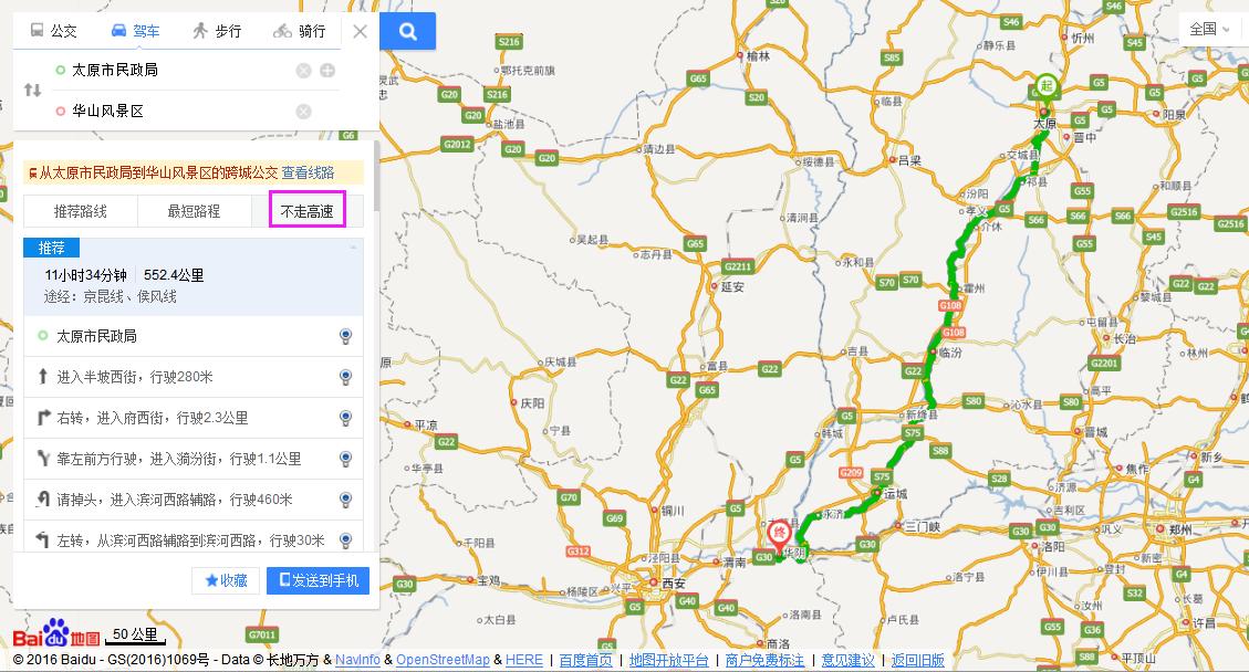 华山景点路线图