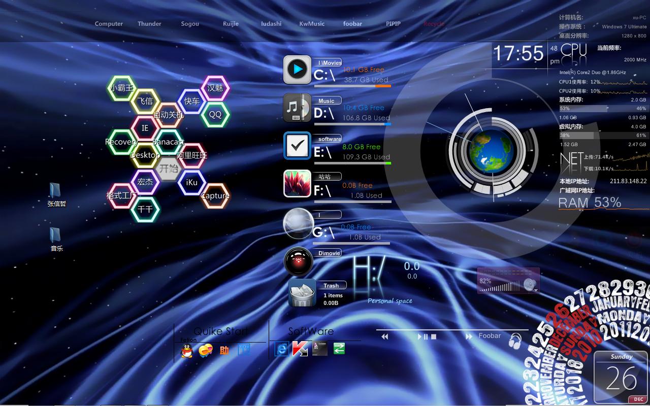 WIN7梦幻桌面的问题图片