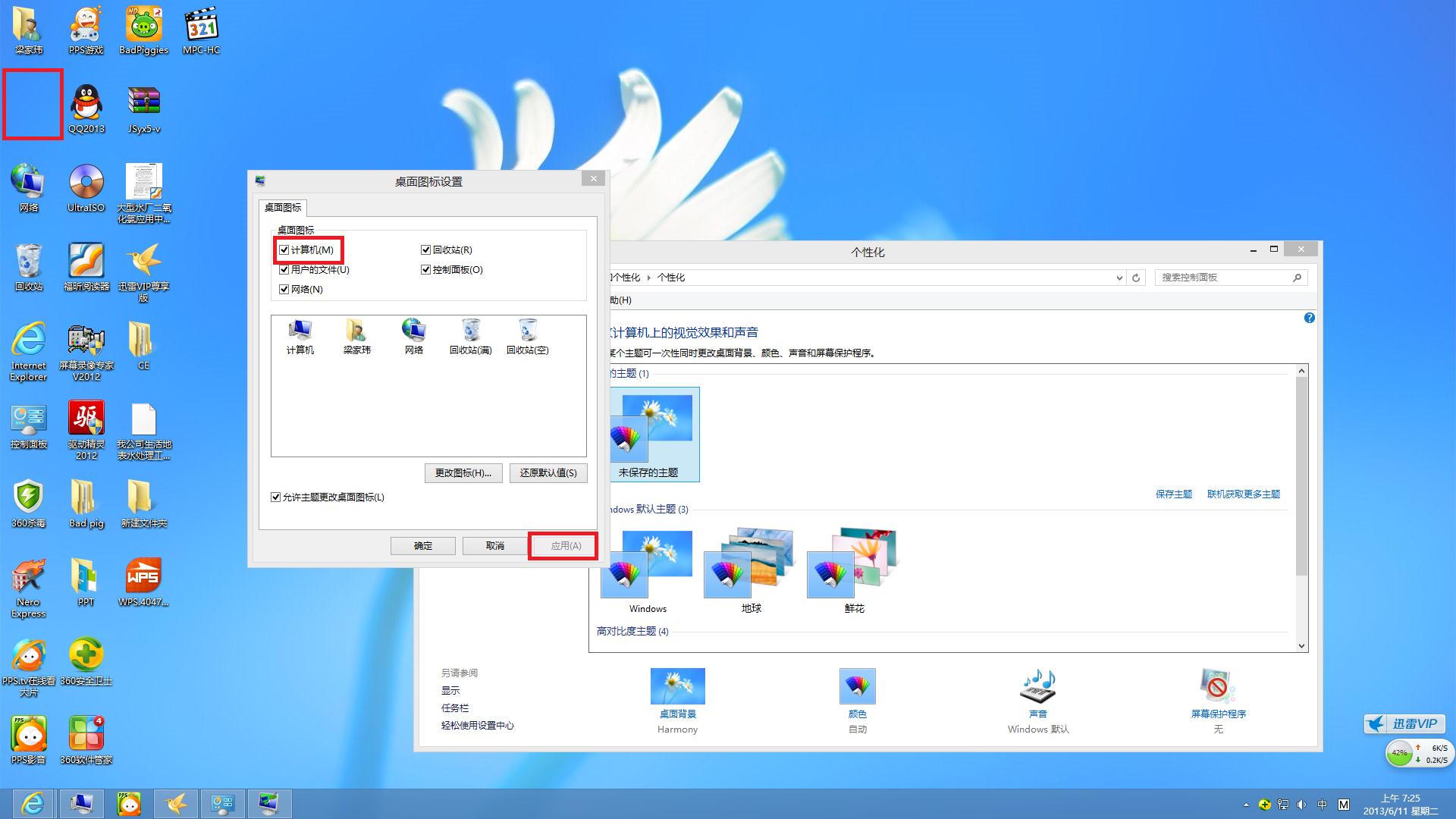win7 显示桌面 gpt分区安装win7 win7 命令 win7 排序方式高清图片