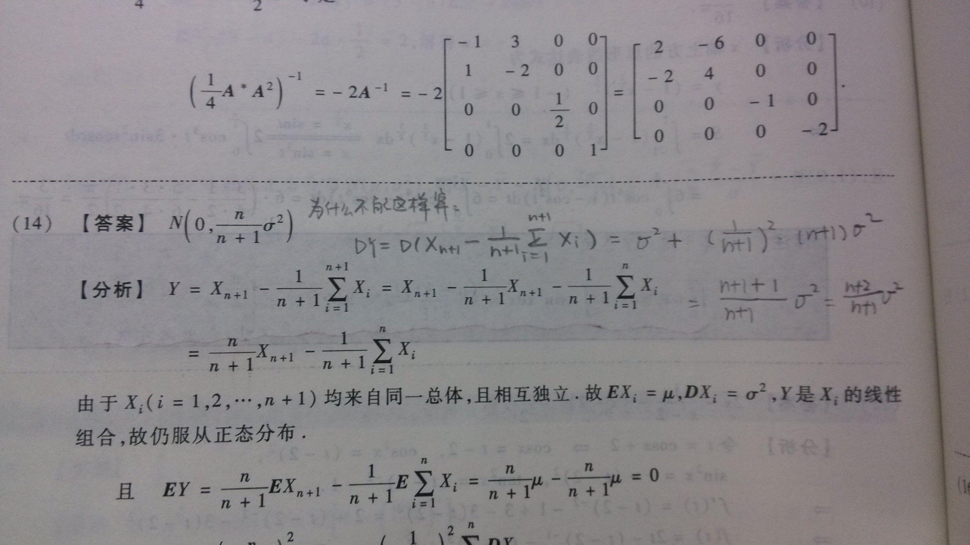 2011考研数学一真题 2014考研数学一真题 2011考研数学真题