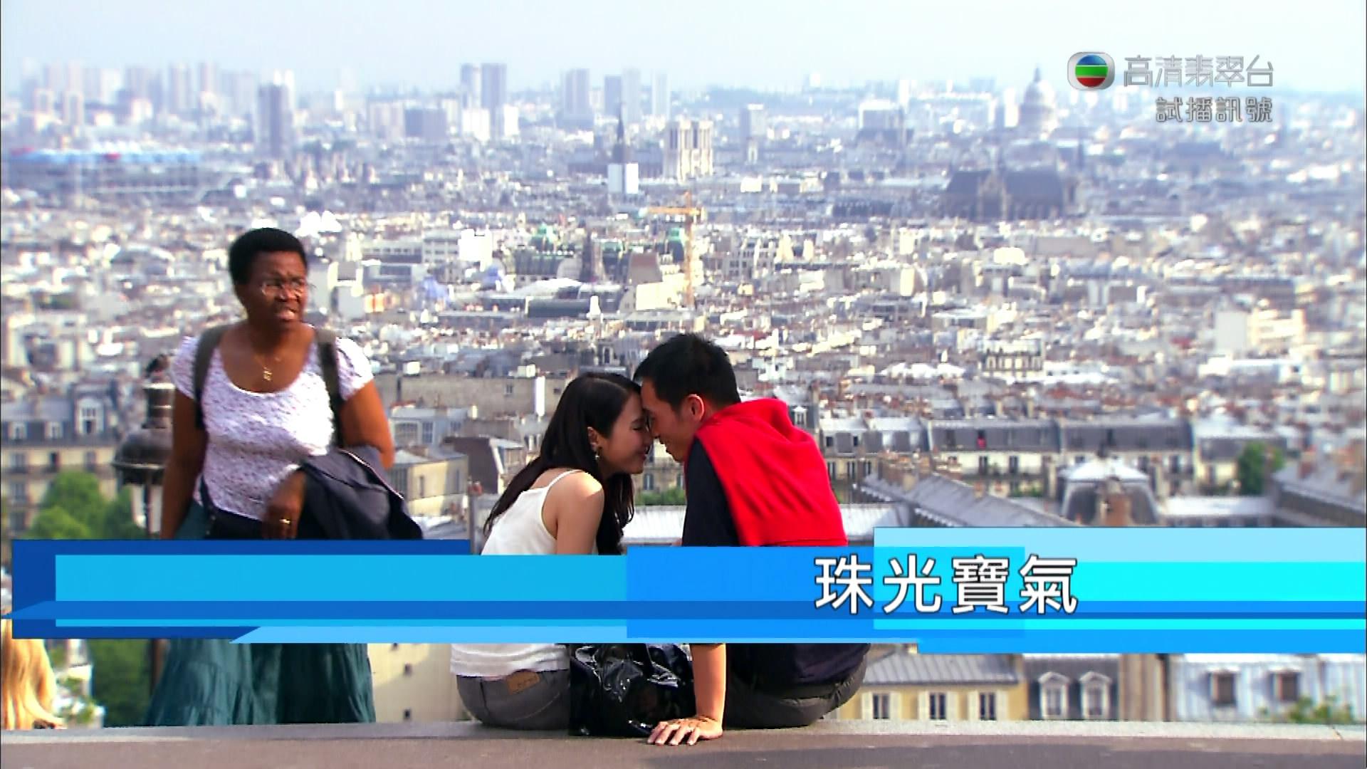 求珠光宝气中黎姿与陈豪在法国头碰头的那张剧照