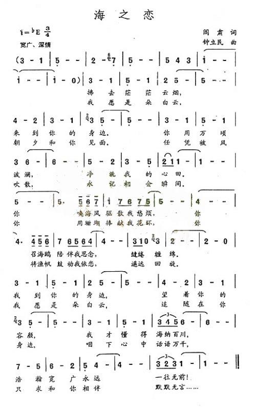 海之恋钢琴简谱双手图片