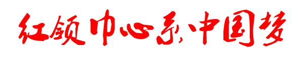 设计(红领巾心系中国梦)的美术字.(哪种字好设计,就用图片