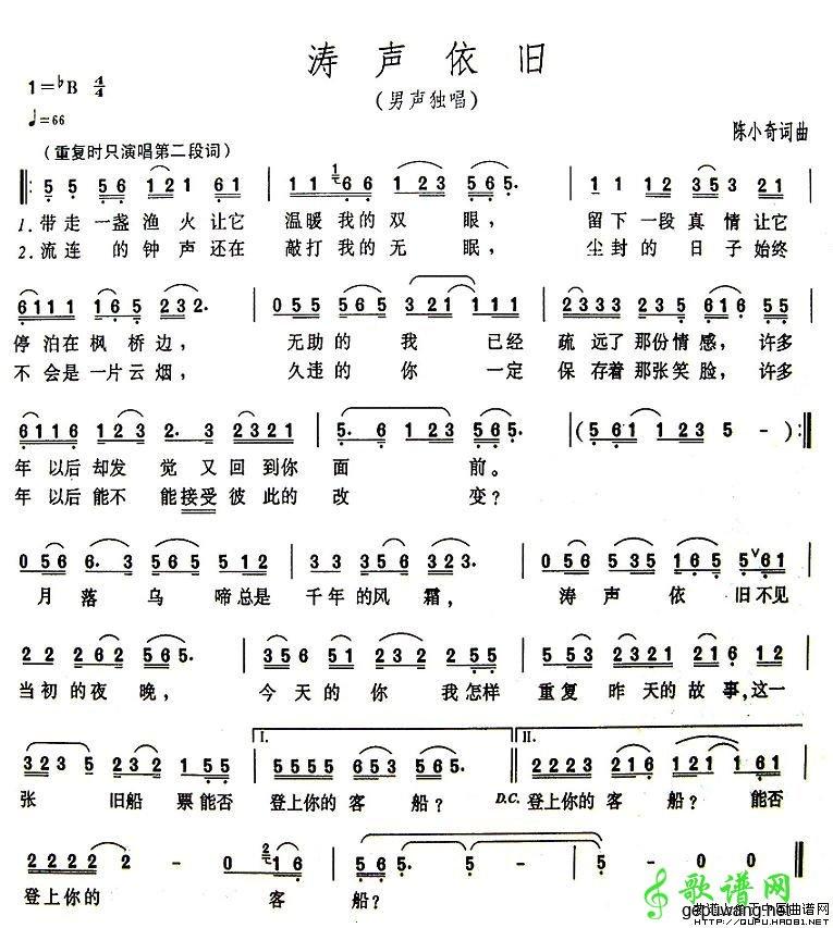 陶笛谱] 歌谱简谱网   六孔陶笛 雪的梦幻 曲谱   六孔陶笛曲谱   求那些年图片