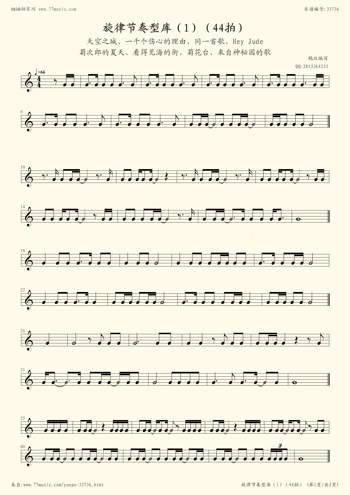 是中国流行音乐人男歌手周杰伦演唱的一首歌曲,由周杰伦谱曲方文山图片