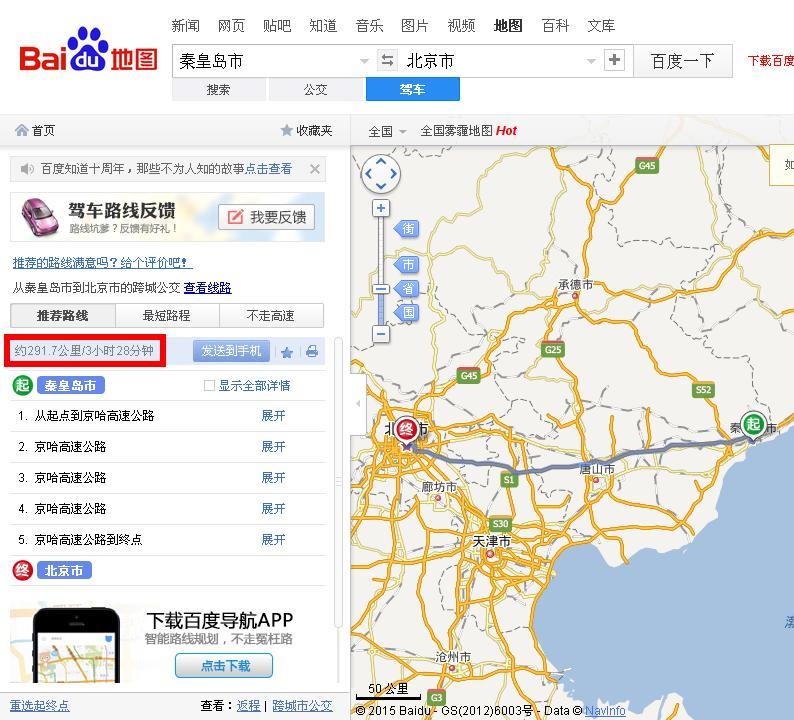 北京到秦皇岛多少公里