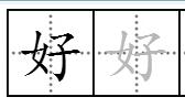 里的田字格中怎么写