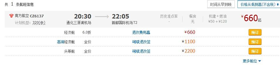 北京到通化飞机
