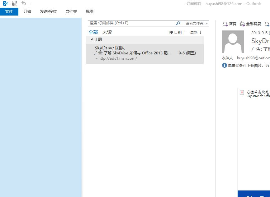 outlook2013窗口显示有问题(一切 -怎么删除好友印象 好友印象心形