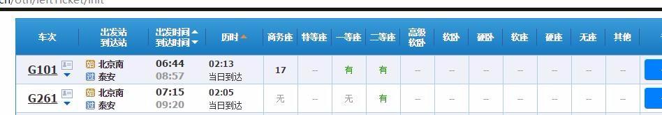 北京到泰山自由行攻略