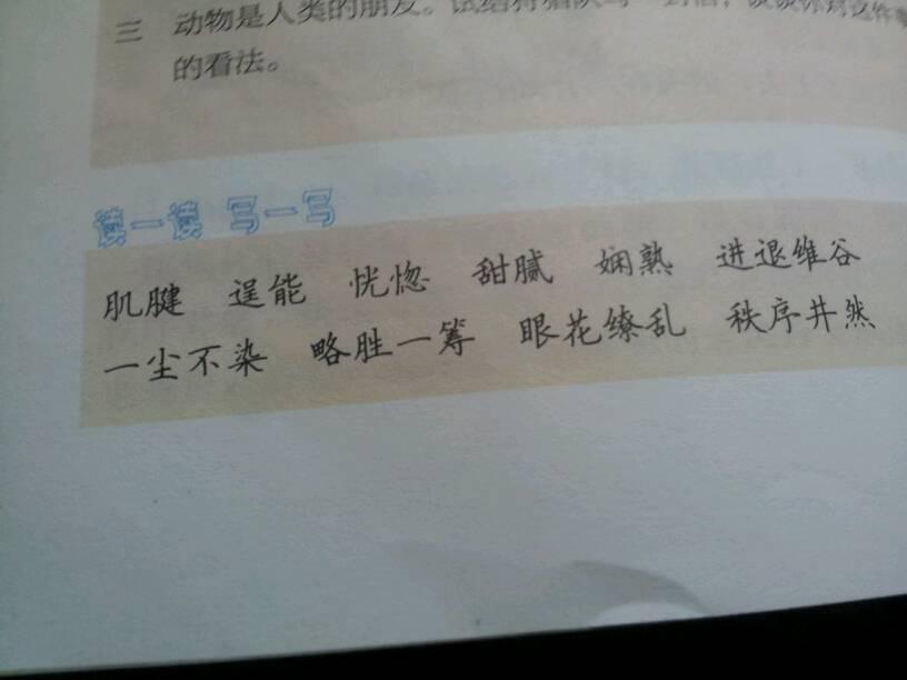 娴熟 拼音 xián shú 解释 老练或灵活,形容对某种事物或工作很熟练图片