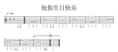 求生日快乐吉他简谱,最简单的那种。有满意的会 ...