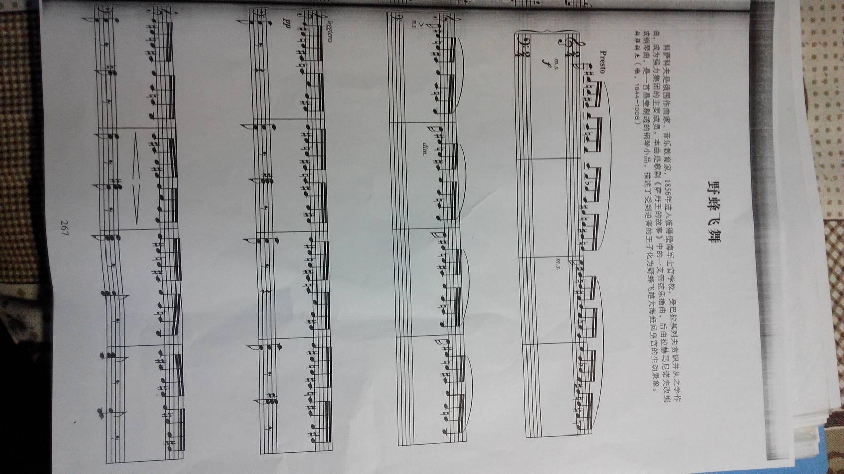 小提琴野蜂飞舞乐谱内容|小提琴野蜂飞舞乐谱图片