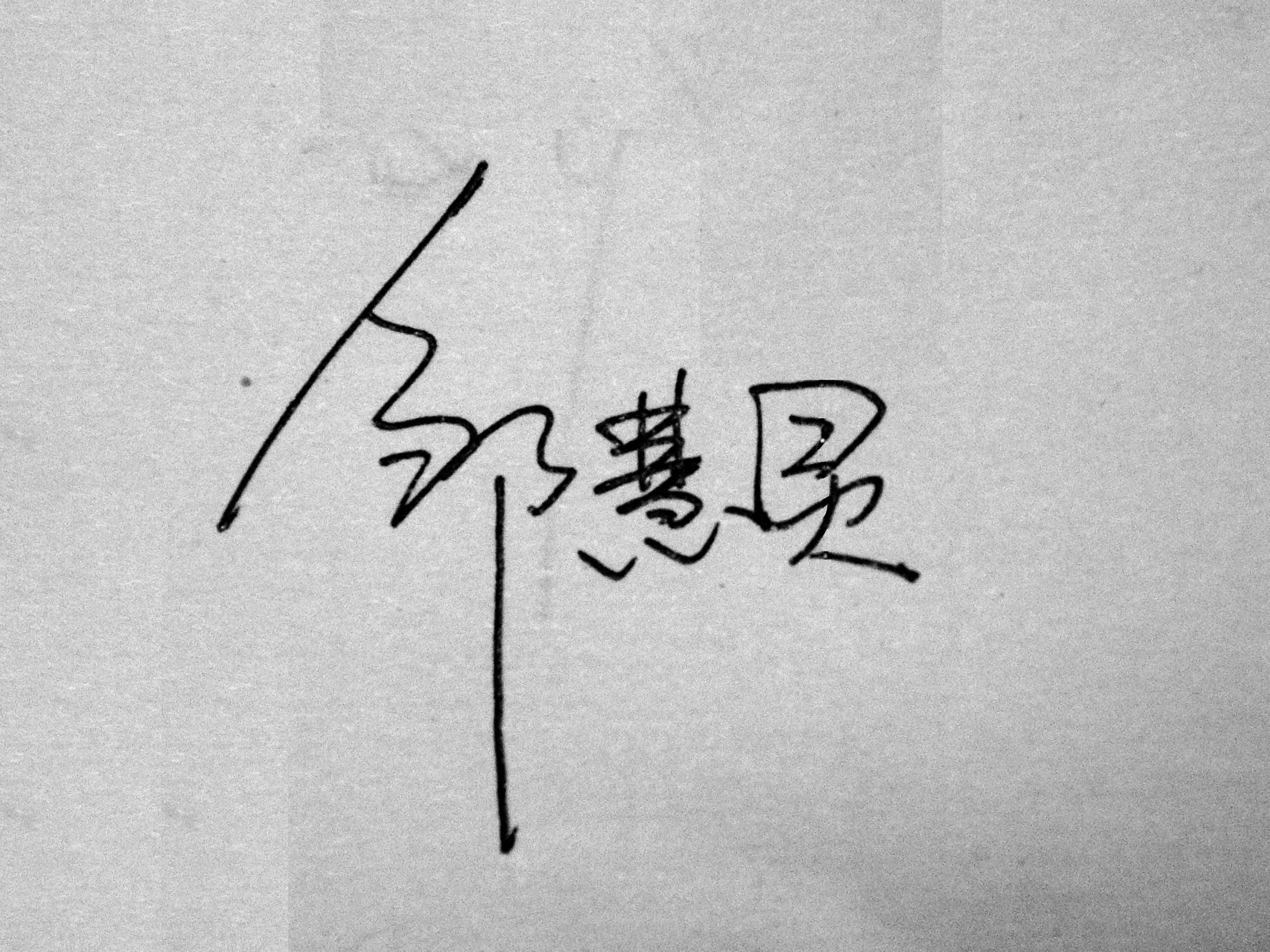 我也想给我自己的名字设计个性签名,庞喜权,谢谢图片