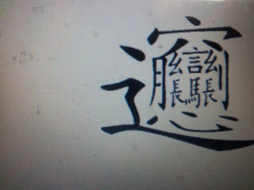 笔画最多的汉字 笔画最多 笔画最多的汉字 里吐出象牙 芈