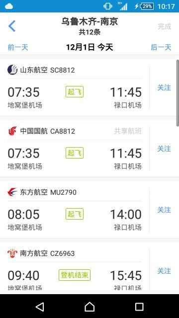 新疆到南京飞机