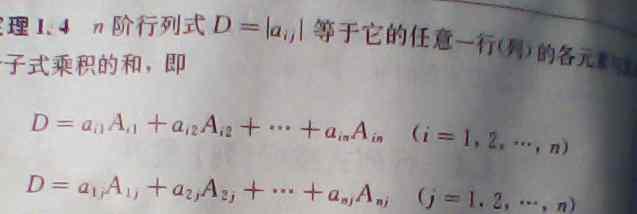 行列式展开 列为零