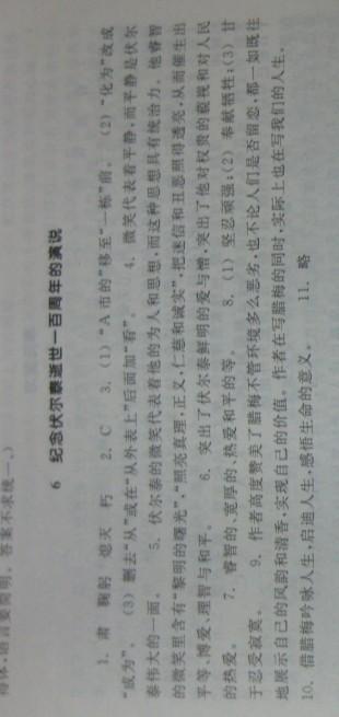 九年级上册语文作业本第六单元答案-语文上册作业本答案 七年级上册