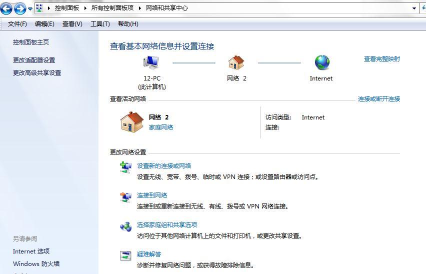 台式win7网络连接图标显示不正常能上网却一把红叉.-win10鍒囧睆图片