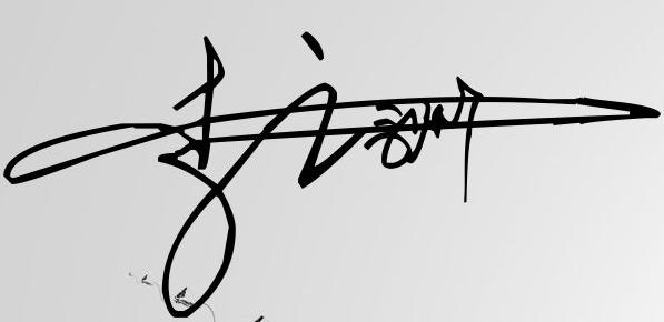 李广洲签名设计图片