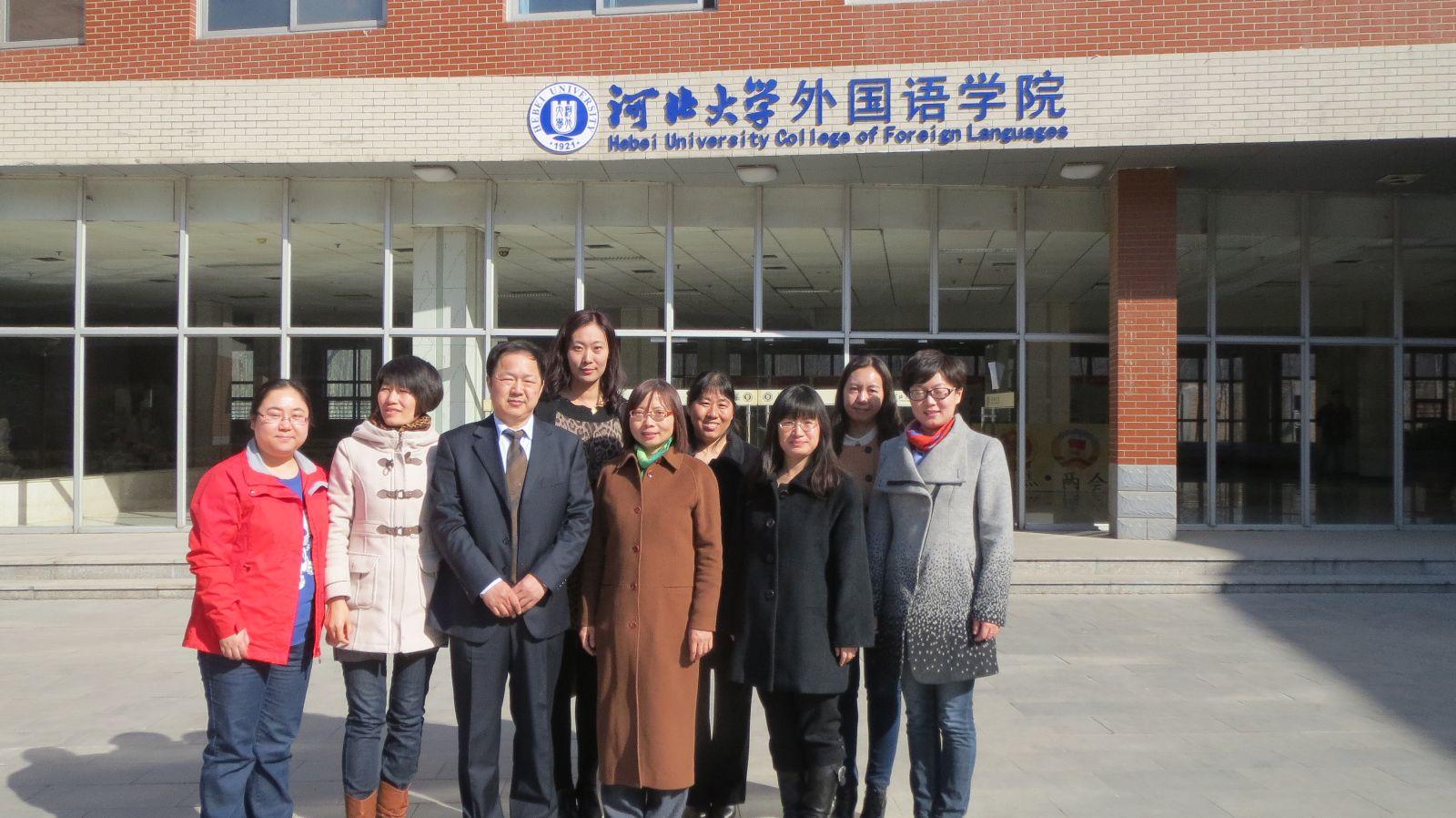 河北大学工商学院吧_河北大学外国语学院的科学研究