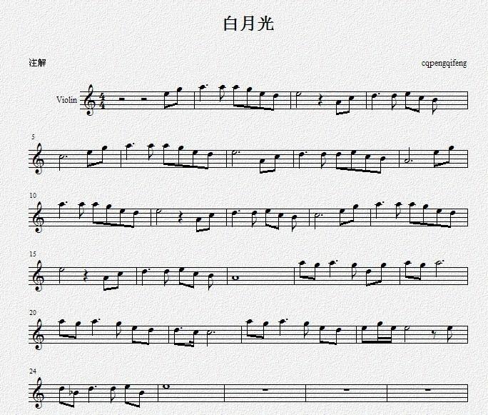 求白月光小提琴谱,谢谢图片