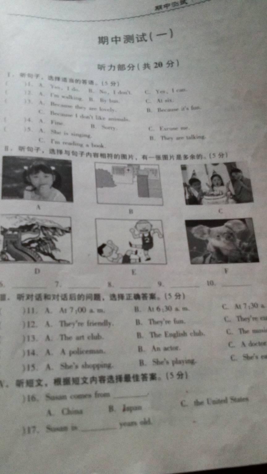 七年级下册英语练习册答案 七年级下册英语练习册答案人教高清图片