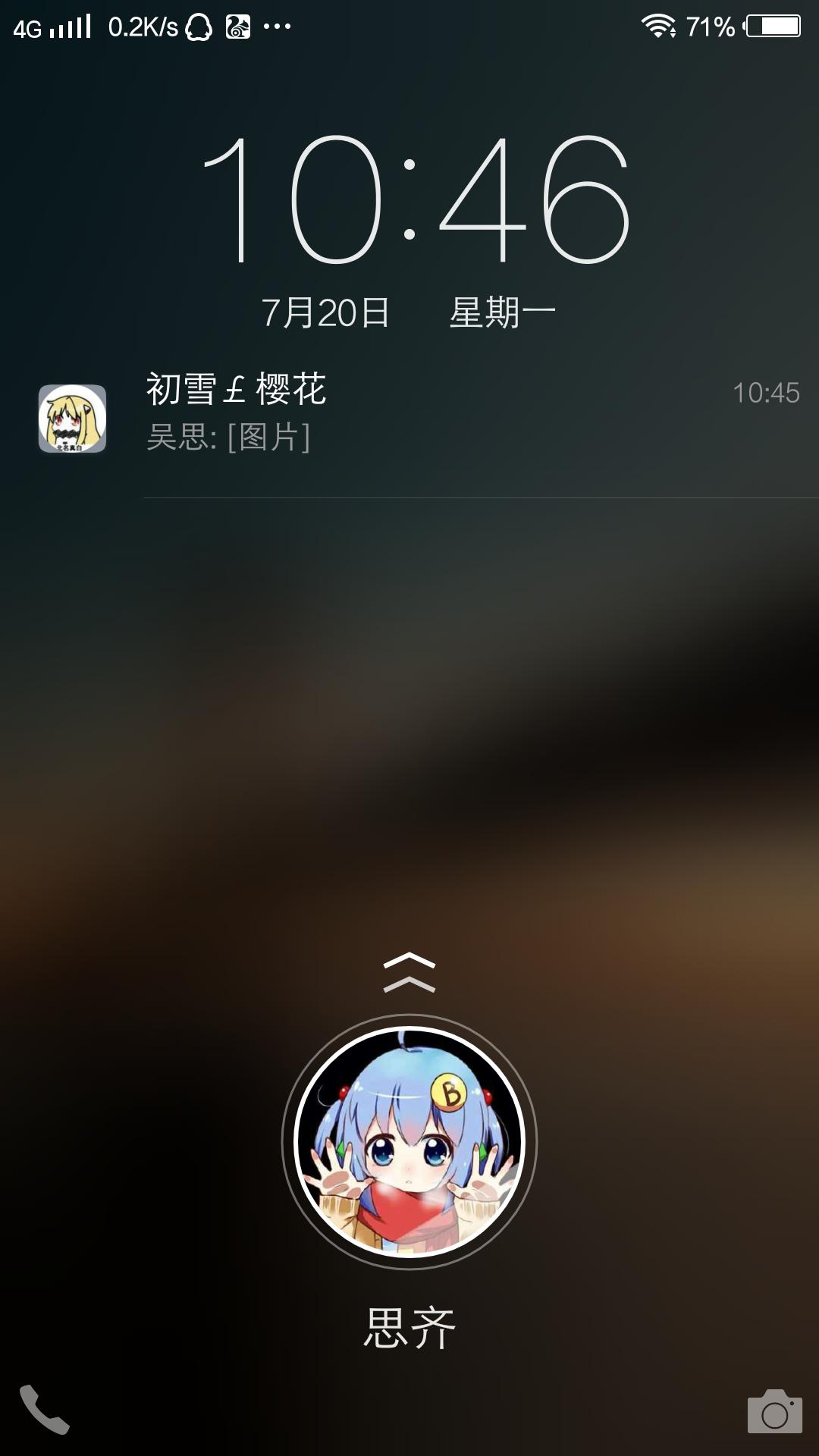 vivox5prod,锁屏界面上的昵称,头像改过一次以后,就不图片