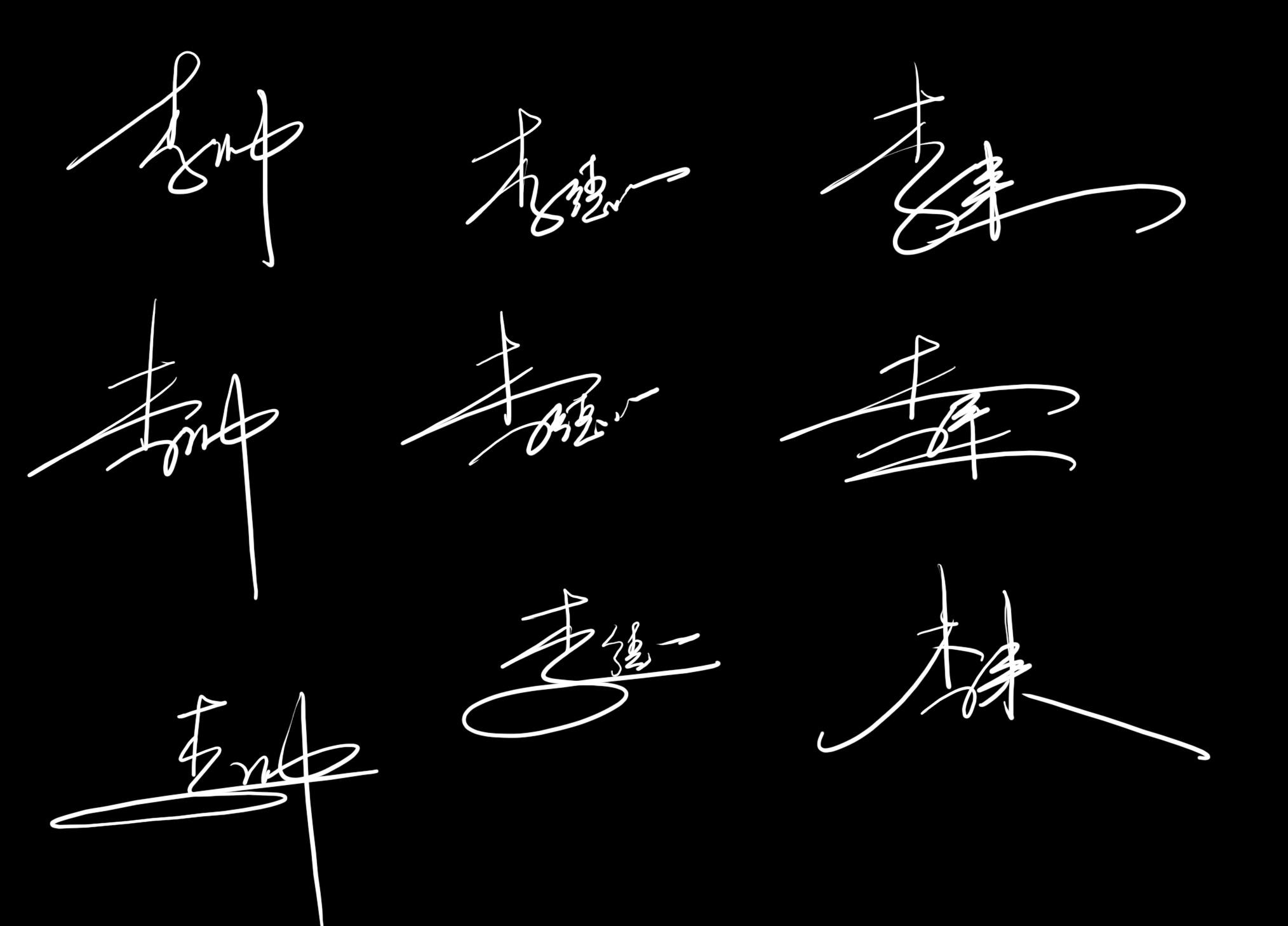 帮忙设计一个名字个性签名,手写的最好,总之好看就行图片