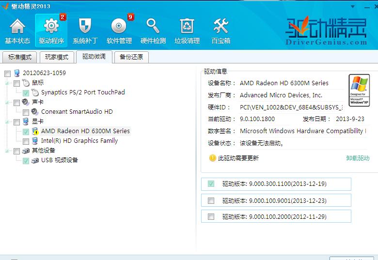 联想g470双显卡驱动_2条回答  2014-05-01 18:56 天使γ唧|十四级 你的笔记本是双显卡的