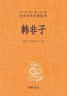 韩非子的书