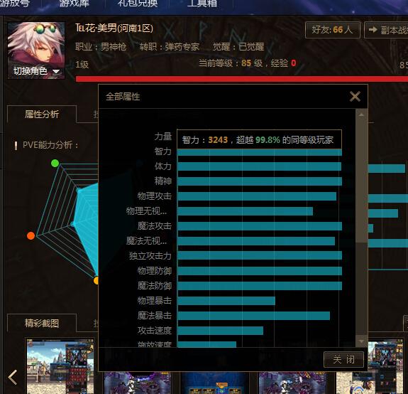 腾讯游戏平台dnf排行榜怎么整图片