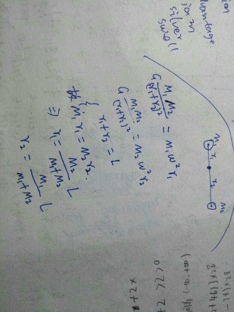 物理双星结论