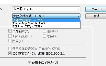 用ps作图时保存格式为什么没有png jpg格式了?怎么处理图片
