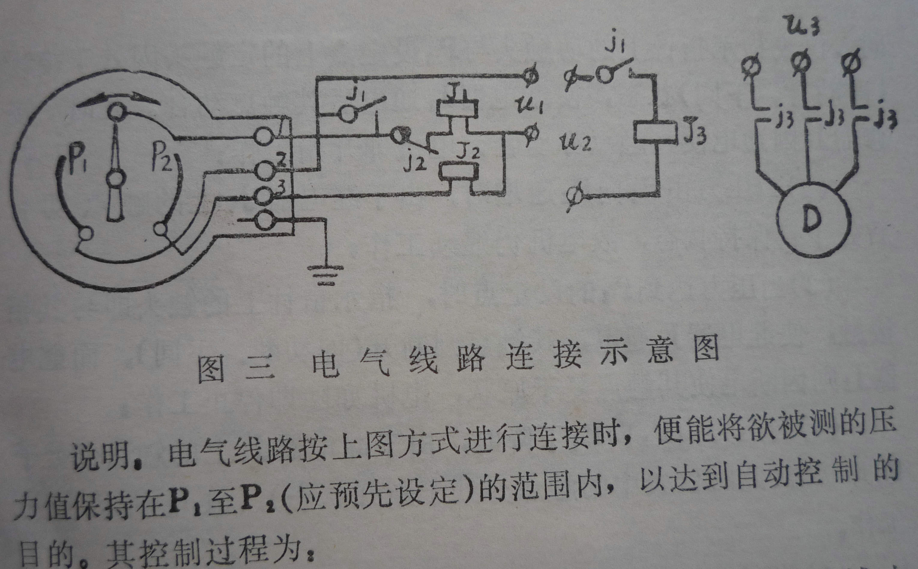 电接点压力表实物接线图图片