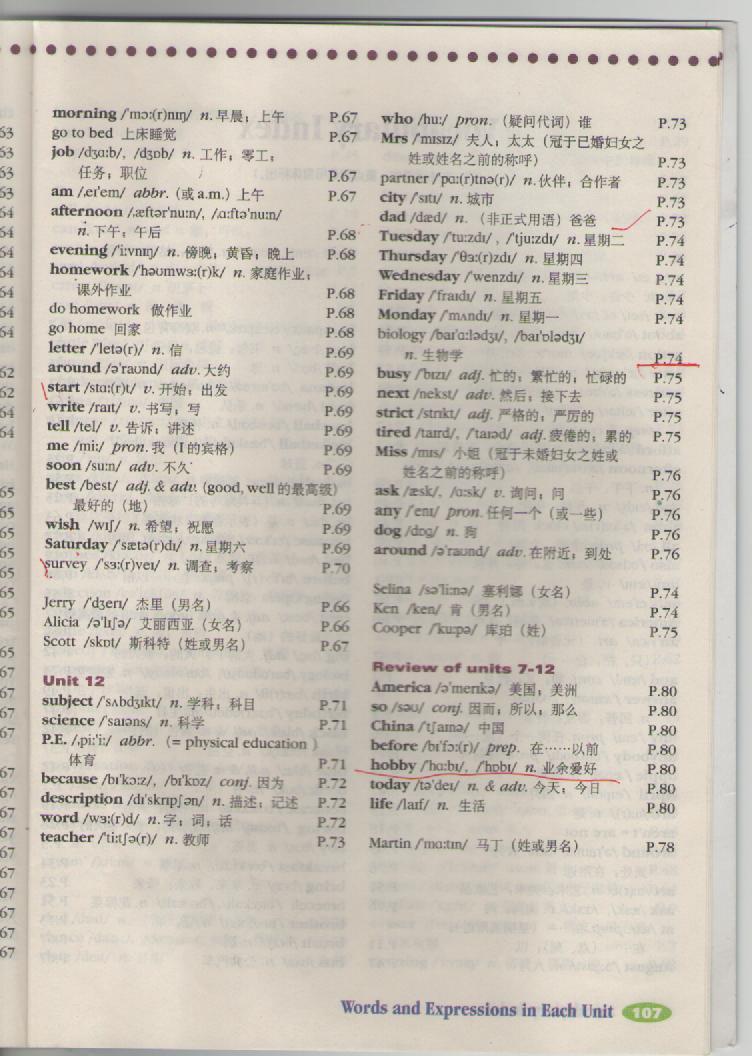 七年级上册(新目标)英语单词表图片