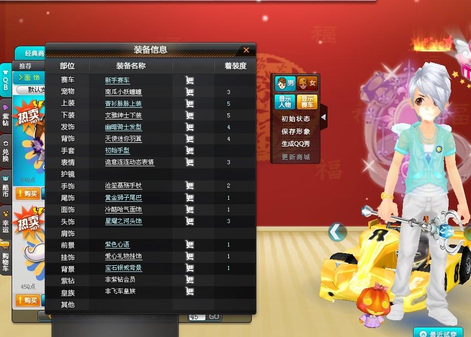 2013QQ飞车情侣网名大全