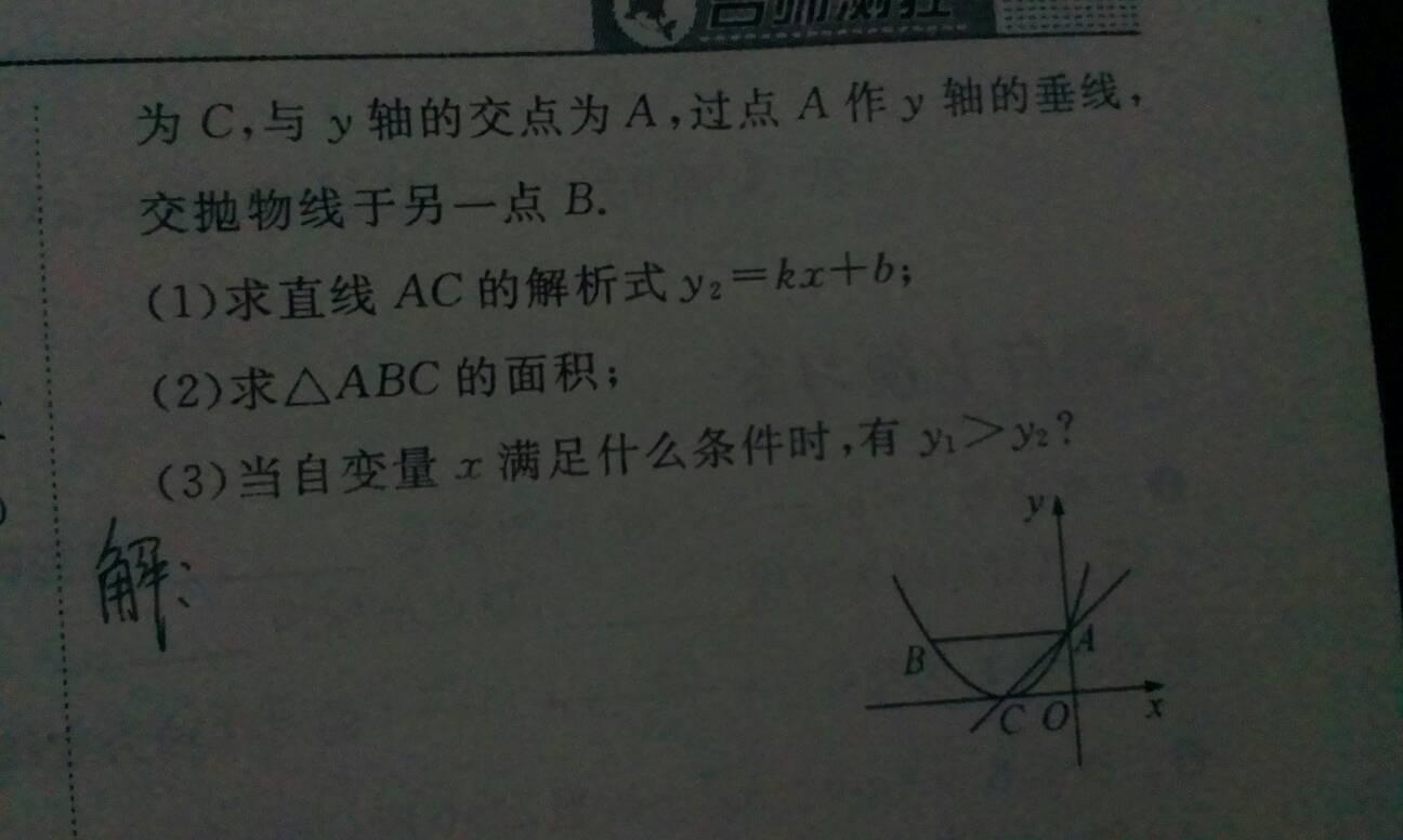 �yaY�y�NX_如图所示,抛物线y1=根号3(x 1)2的的顶点为为c与y轴交点为a,过a做y轴