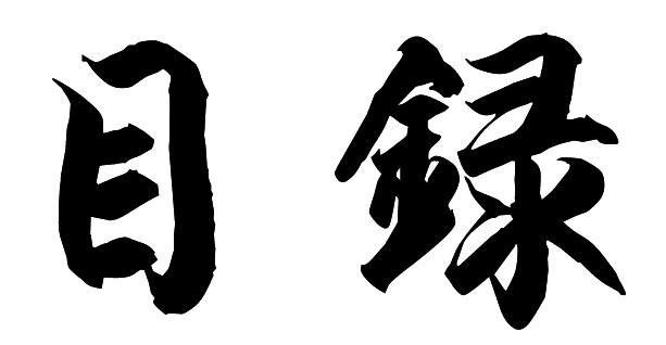 中国汉字中最神的八个字图片