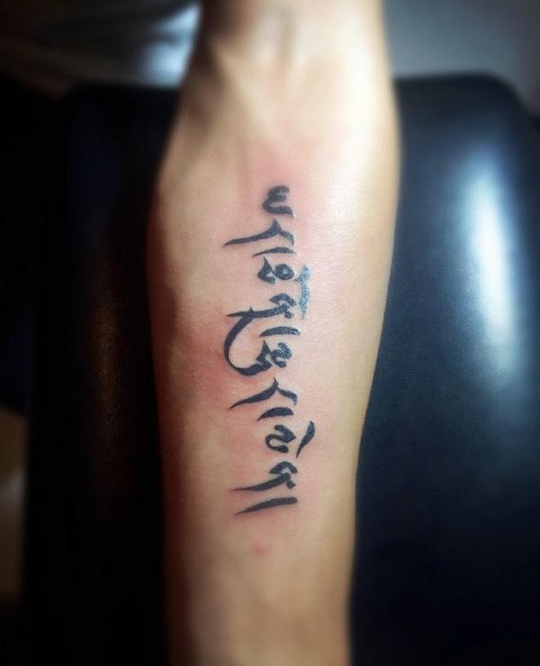 小臂梵文纹身翻译分享展示图片