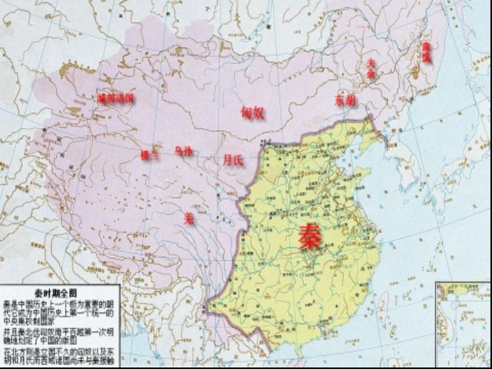中国 秦国在文公时期的版图