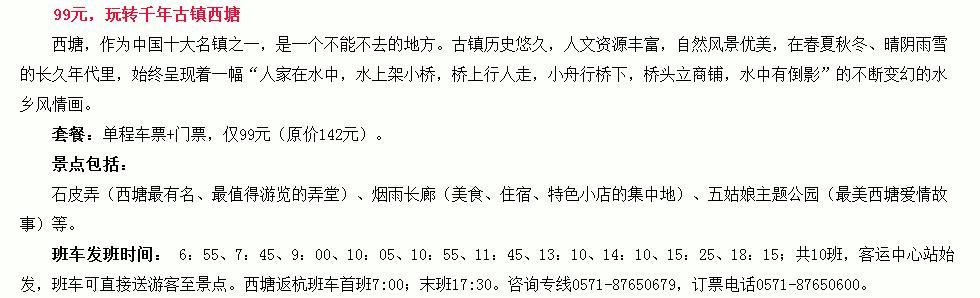 杭州西塘一日游